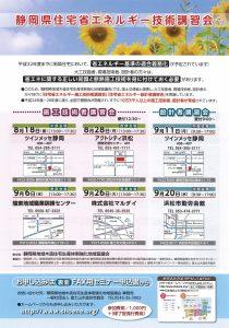 静岡県住宅省エネルギー技術講習会2
