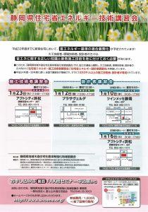 静岡県住宅省エネルギー技術講習会1